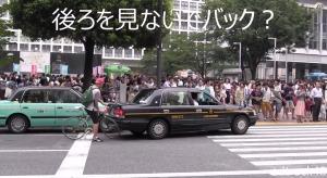タクシードライバーは後方確認しない?自転車の前輪をおもいっきり踏んでいるのに、更にアクセルを強めてくるタクシードライバーが渋谷で撮影される!