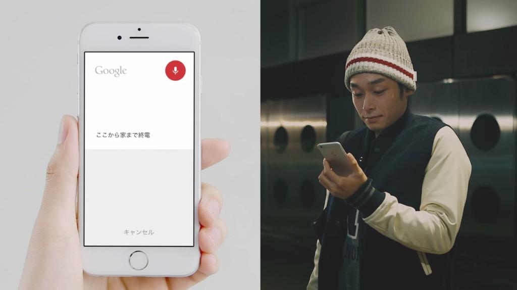 「ここから家まで終電」と話すだけで、徒歩時間も計算して、終電時間を案内するGoogleのアプリが素晴らしい!