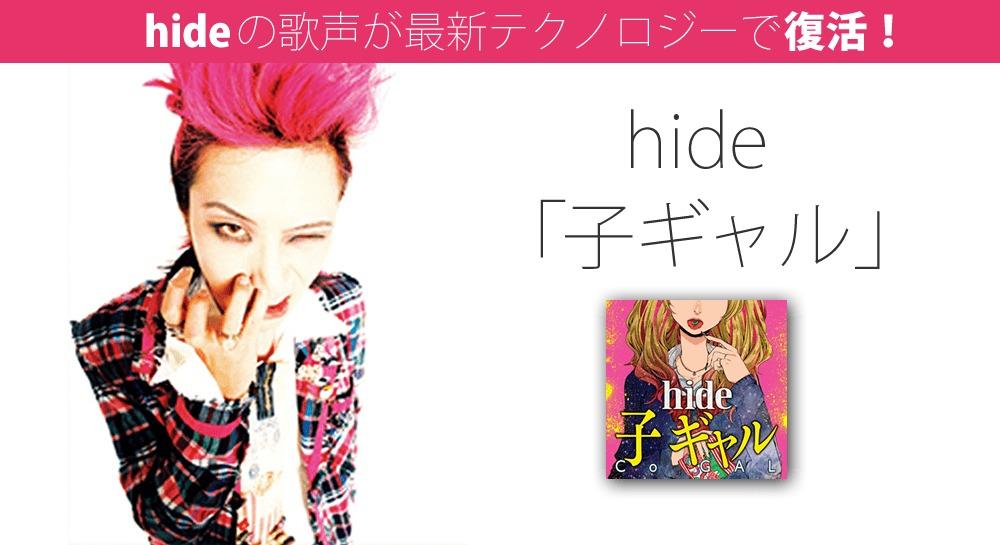 あまりに本人すぎる歌声!最新テクノロジーを駆使して再現された「hide」最後の未発表曲公開に!!!