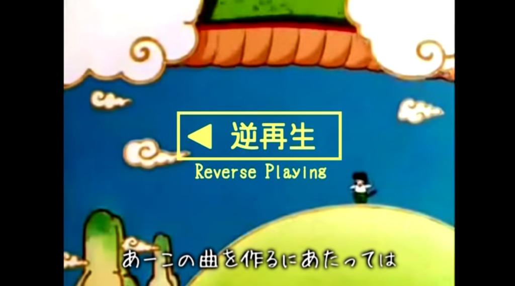 すごい!「ドラゴンボールZ」のエンディングテーマを逆再生したら、隠されたメッセージが聞けた!!!