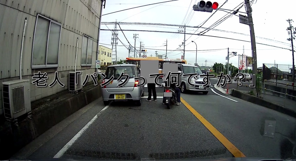 【高齢者の運転問題】何度も縁石に接触しタイヤがパンク!しかし、パンクしたことを教えたにもかかわらず、無視して走行し続ける高齢者ドライバー