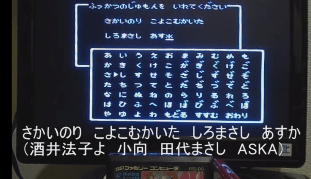 ドラクエの復活の呪文に「酒井法子・小向美奈子・田代まさし・ASKA」というある共通点を持った人物の名前を入力すると、薬草所持数がMAXになることが判明wwwwwwwww