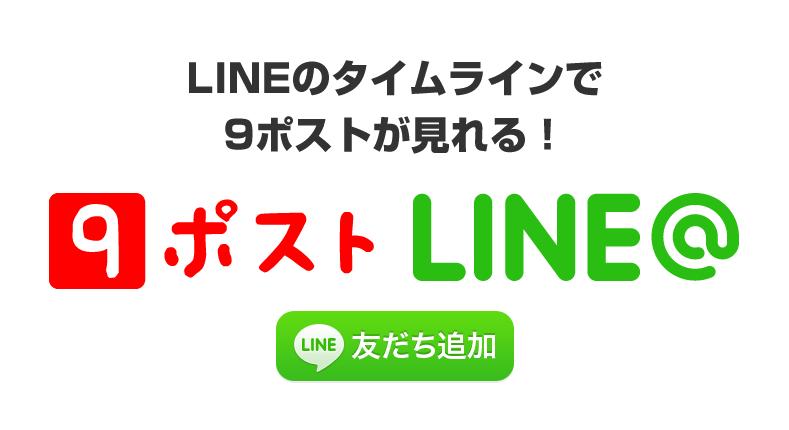 9ポストがLINEのタイムラインでも見れるようになりました!