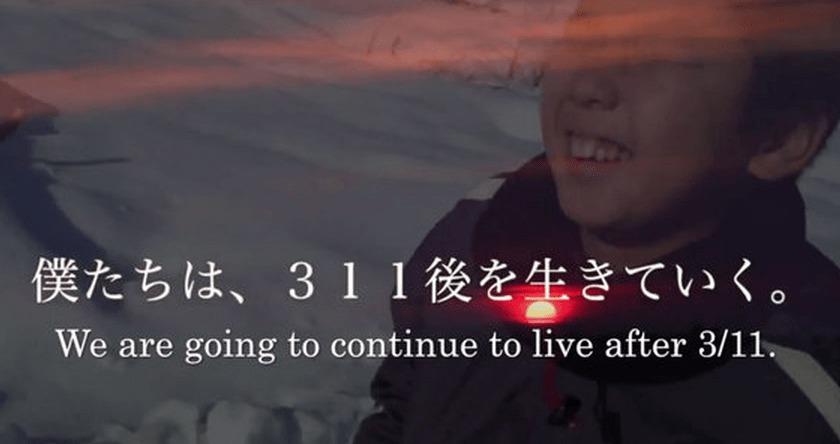 「3.11」後をどう生きるべきか?国際平和映像祭グランプリ作品「生きる312」