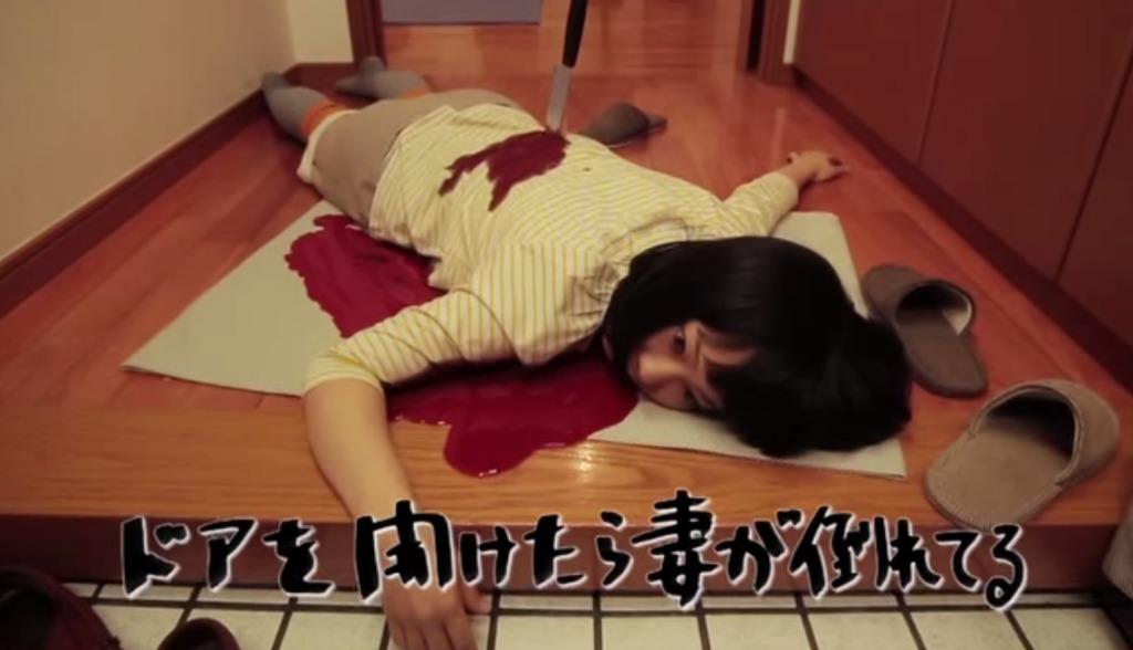 有名な知恵袋「家に帰ると妻が必ず死んだふりをしています」の実写版ミュージックビデオが面白い!!