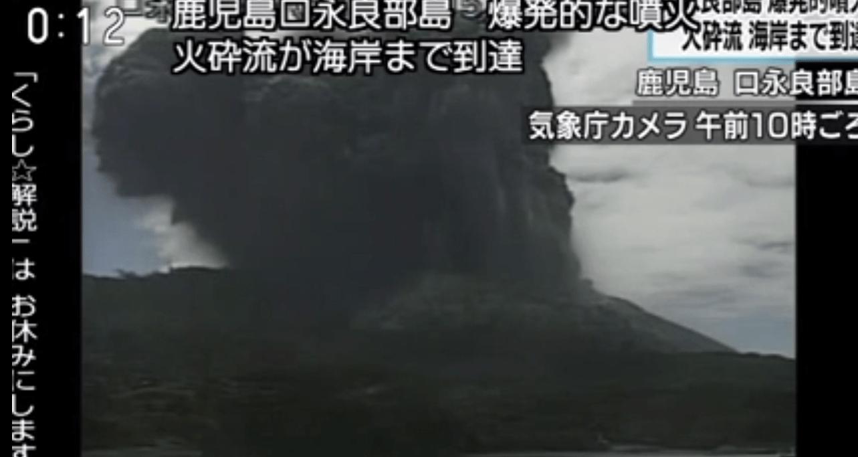 【速報】鹿児島・口永良部島が爆発的な噴火!警報レベルは最大の5で避難を呼びかける!!