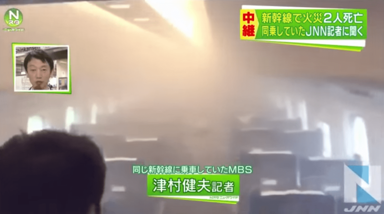 【速報】東海道新幹線の火災で、たまたま乗り合わせたTBS記者が緊迫の車内映像を撮影していた!!