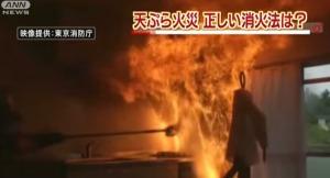 【危険】油火災で水をかけたらどうなるかよく分かる映像!正しい消火方法とは?!