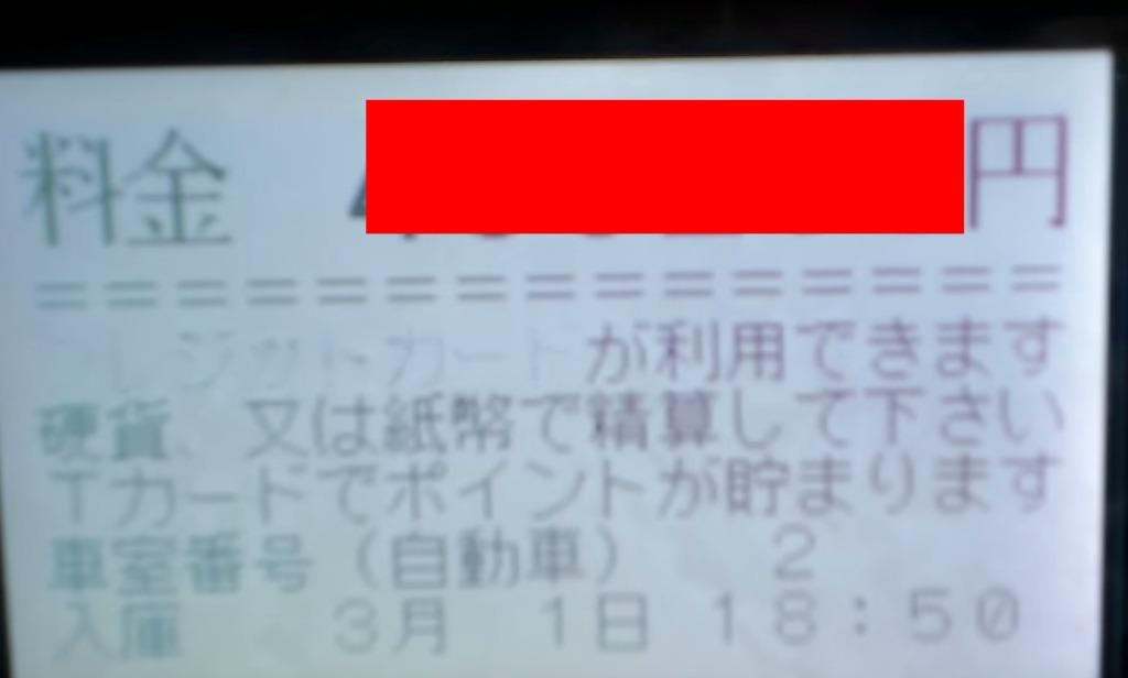 渋谷のコインパーキングに2週間放置した結果、駐車料金が大変なことに!!