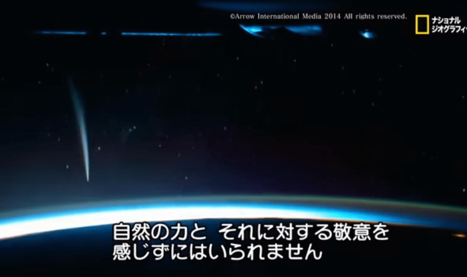 息を飲むほど美しい!国際宇宙ステーションで暮らす人が見る、生きた地球の映像!!