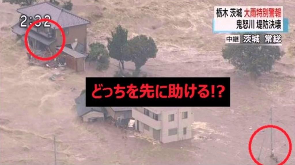 【鬼怒川洪水】自衛隊のとっさの判断力がすばらしいと話題に!「電柱おじさん」より「住宅にいる人」を優先して救出した理由