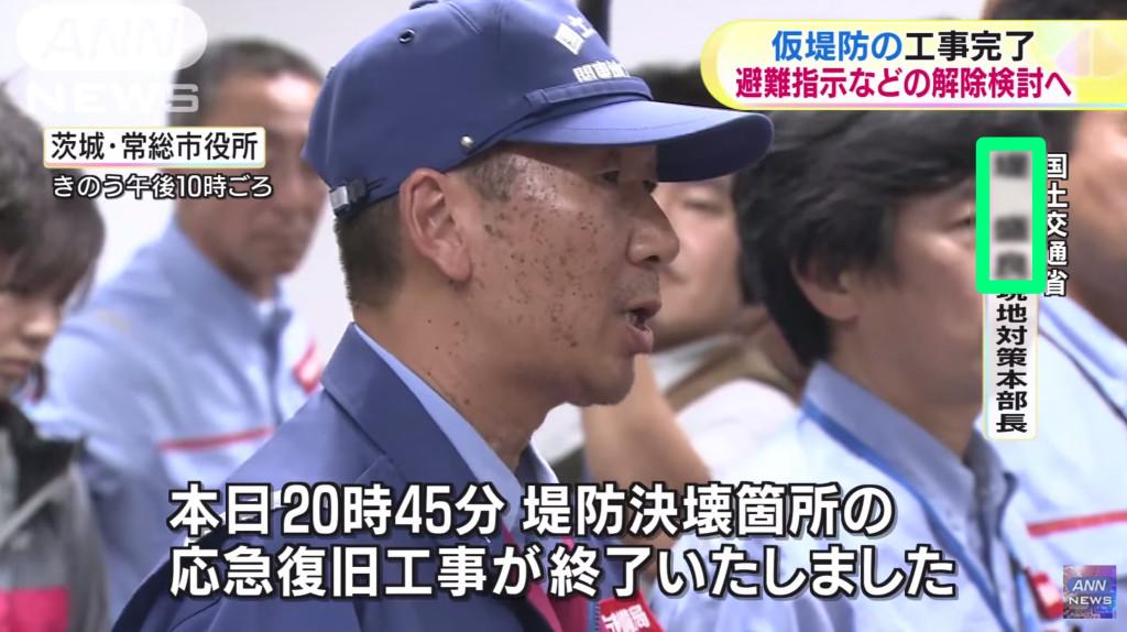 鬼怒川仮堤防の対策本部長の名前が「天職すぎる」「縁起が良すぎる」と話題に!!