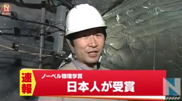 【速報】2015年のノーベル物理学賞は、日本人の梶田隆章さんが受賞!素粒子ニュートリノの質量発見が評価!!