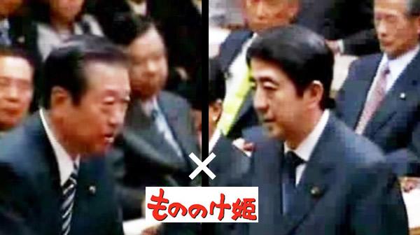 【爆笑】もののけ姫の声と「安倍首相&小沢一朗」の映像を合体させてみた!