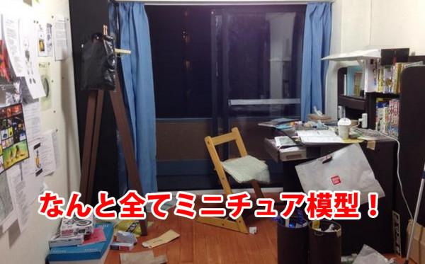 才能ありすぎ!高2男子が作った自分の部屋のジオラマが凄すぎると話題!!