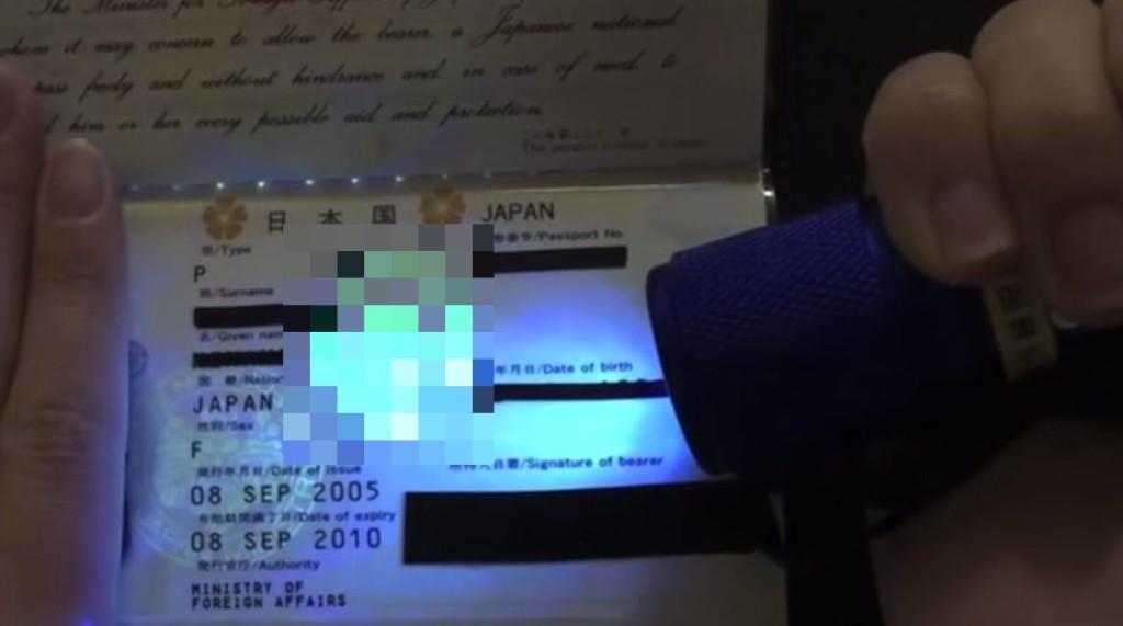 知ってた?!日本のパスポートをブラックライトで照らすと、、驚きの事実が判明!!