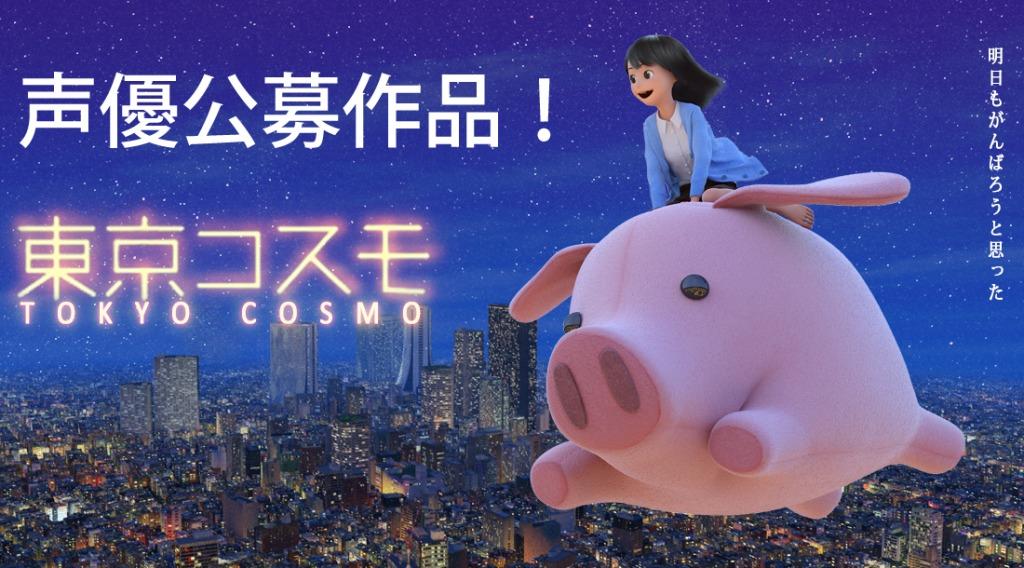 【感動】ピクサー並みだと話題になった「東京コスモ」に声が付いた!ストーリー性のある感動的な作品に!!