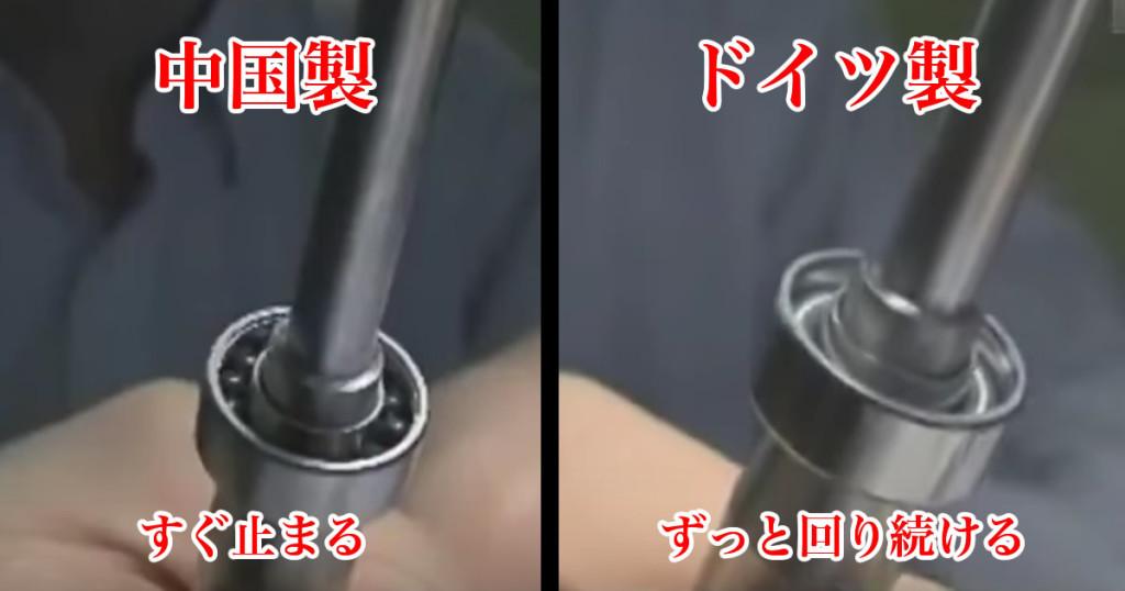 中国製とドイツ製のベアリングの回転数を比べた結果、、、