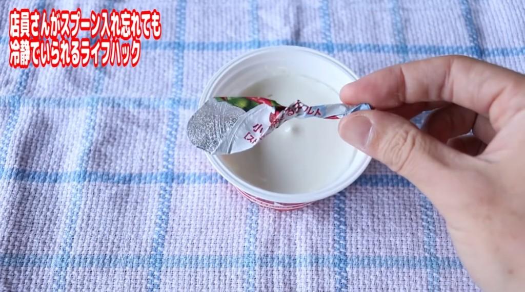 店員がスプーンを入れ忘れても大丈夫!ヨーグルトやプリンの「蓋」でスプーンを作る方法!!