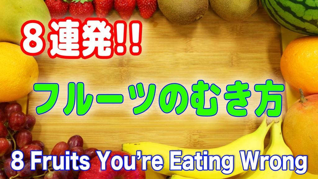 驚き!フルーツを簡単に無駄なく剥いたり切る方法8選!!