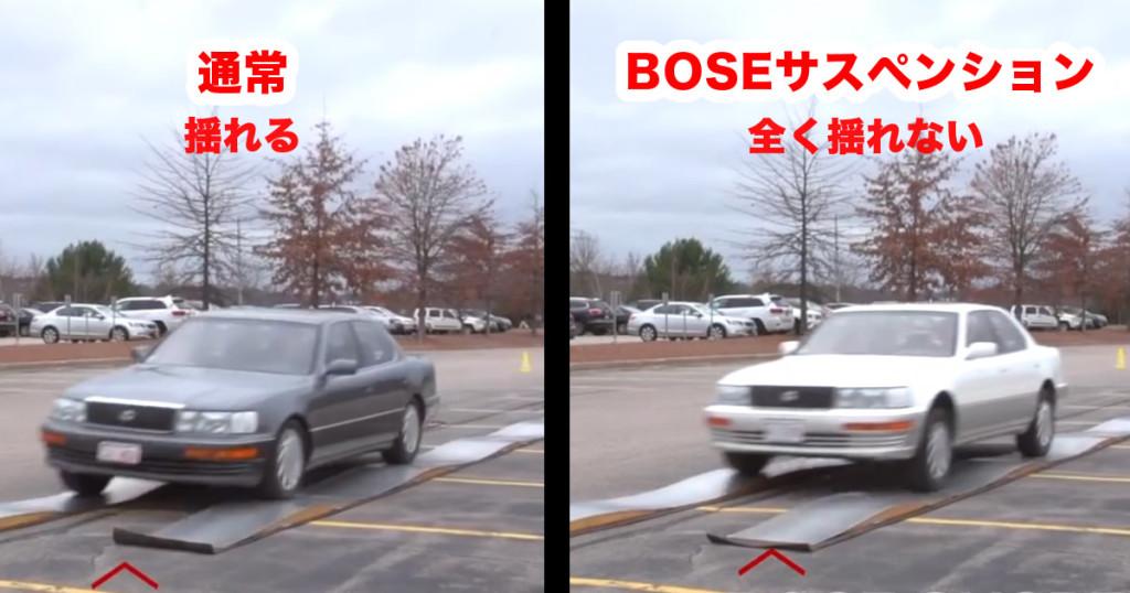 音響メーカーBOSEが開発したサスペンション凄すぎ!悪路でも車が全く揺れず超快適ドライブ!!