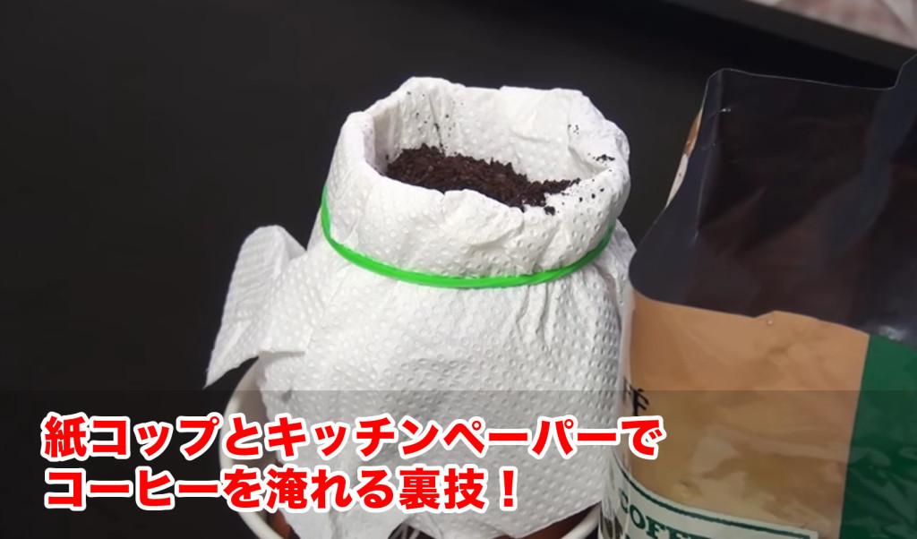 【便利技】紙コップとキッチンペーパーでコーヒーを淹れる裏技!