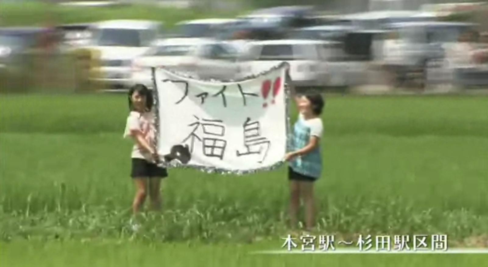 【感動】震災後の日本に勇気をくれた、JR東日本「沿線スマイルプロジェクト」の福島編