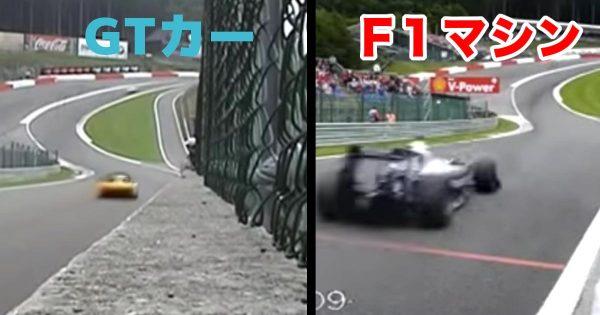 「F1マシン」と「GTカー」の速さを同じコースで比較!早送りと見紛うほどのF1マシンの圧倒的速さに鳥肌!
