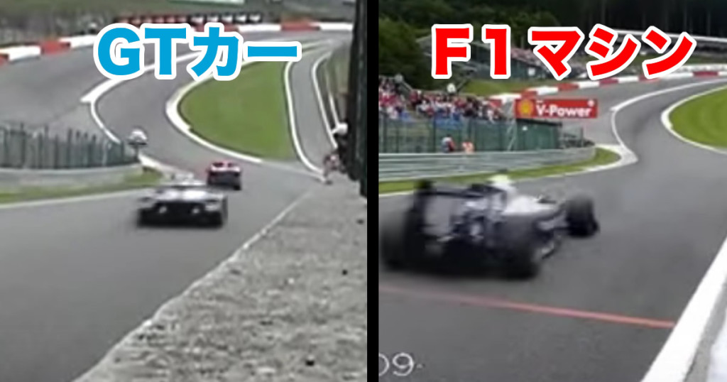 「F1マシン」と「GTカー」の速さを比較!F1マシンの速さに鳥肌。。