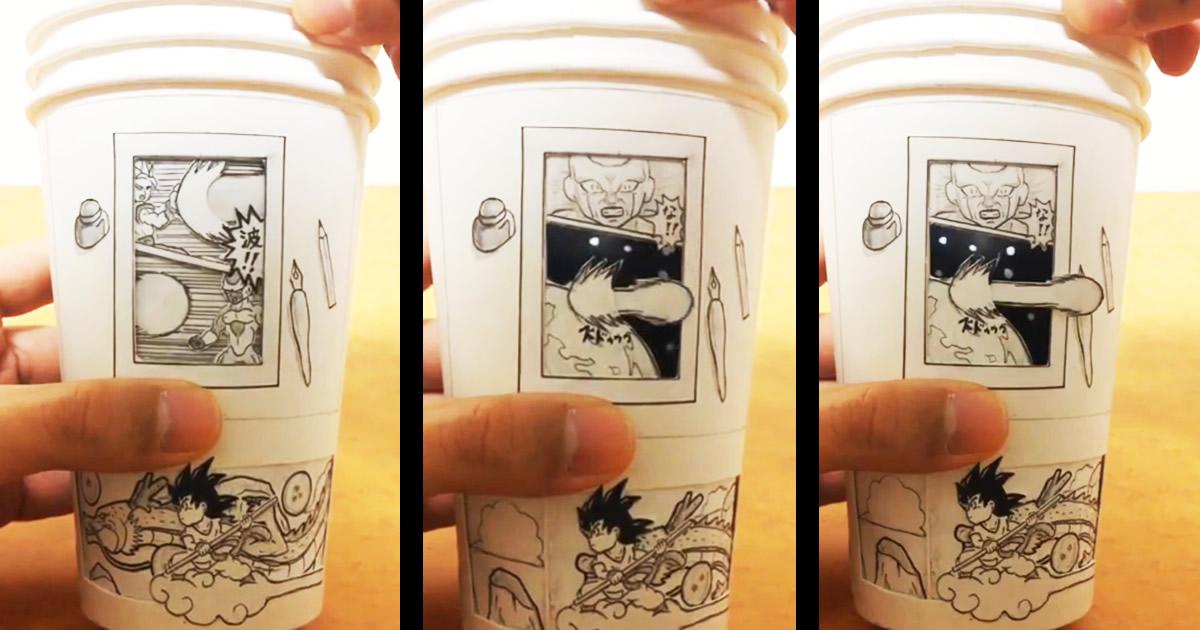 今度は「ドラゴンボール」が紙コップで「動く漫画」に!!