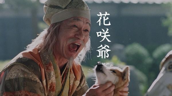 【au三太郎】ついに花咲か爺さん登場!出演のきっかけは「出演したい」というツイート?!