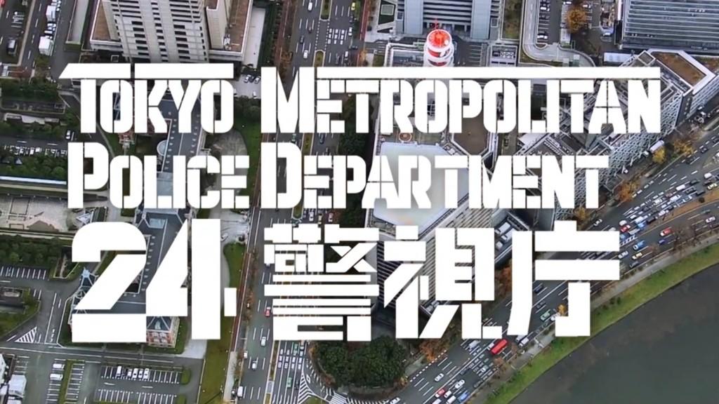 警視庁が超クールなPR動画を公開!本物の警察官が1000人以上出演!!