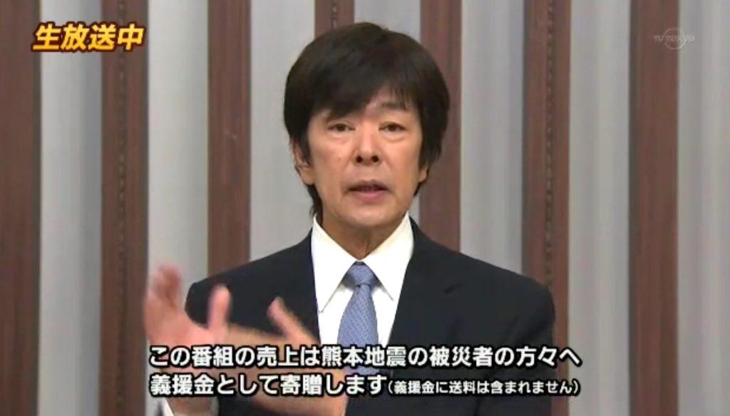 【熊本地震】ジャパネット高田前社長が1日だけ復帰!売り上げ全額を義援金に!