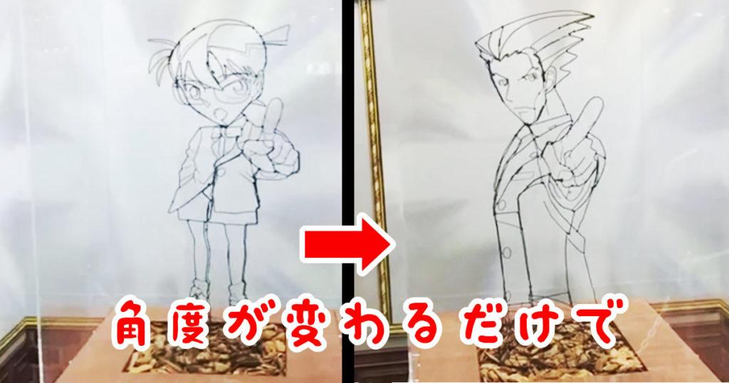 見る角度を変えるとコナンが、、!衝撃のトリックアート!!