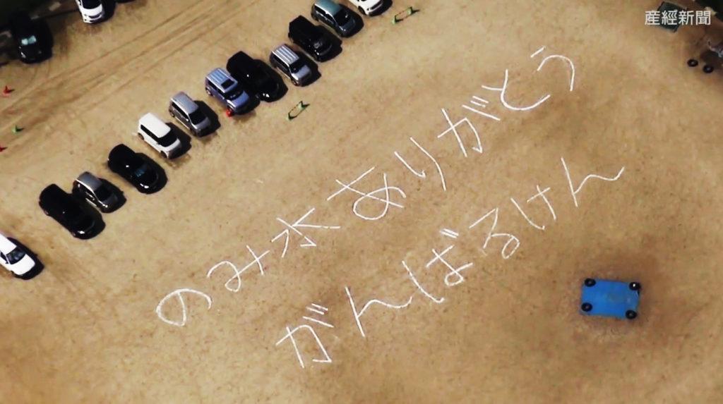 【熊本大分地震】「のみ水ありがとう がんばるけん」子どもたちが全国からの支援に感謝のメッセージ