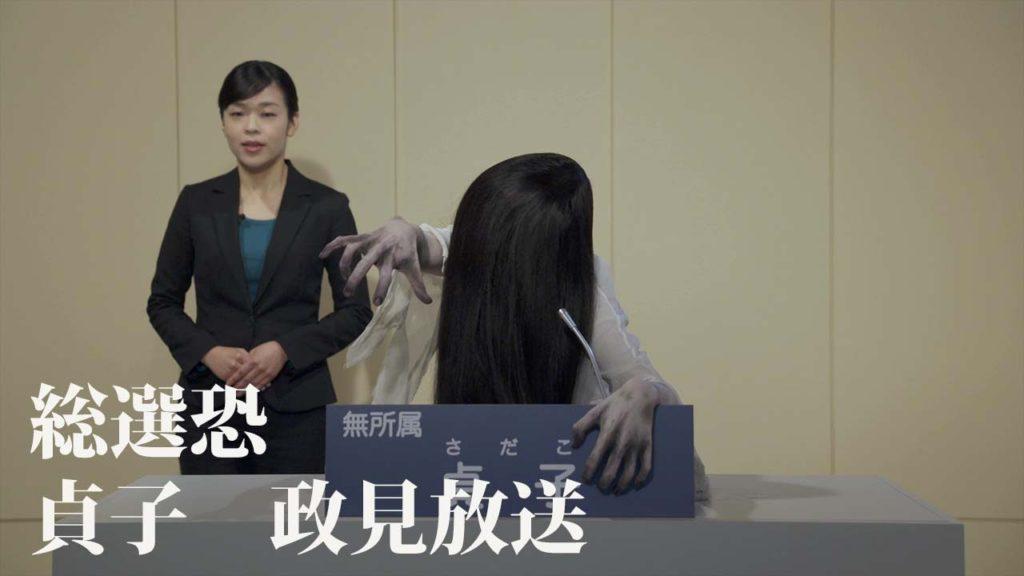 【爆笑】貞子の政見放送が公開!公式動画なのに怖くなさすぎwwwwwwww
