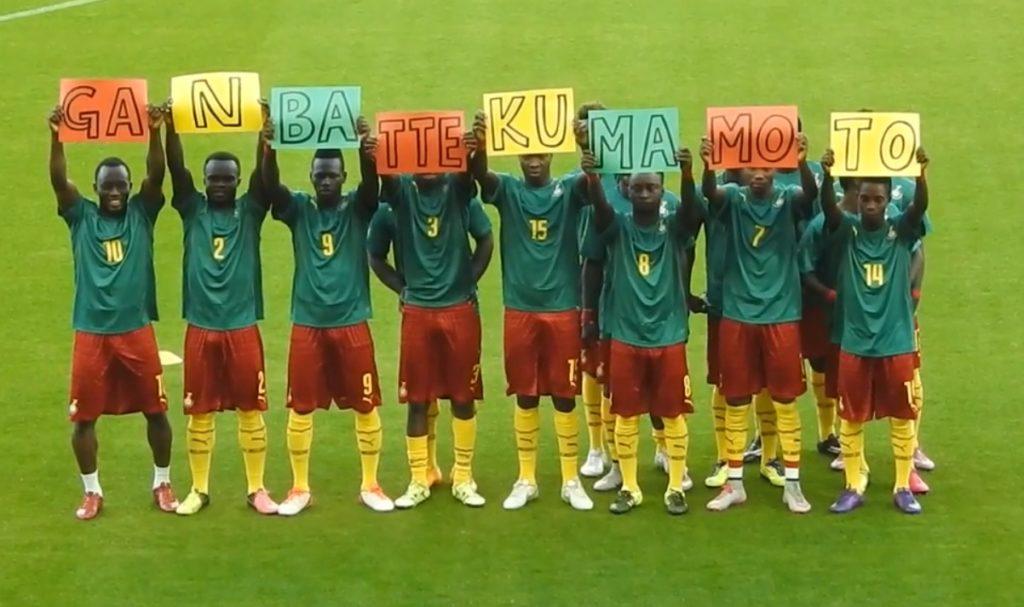 ガーナ代表選手が熊本の被災地に贈ったメッセージが素敵だと話題に!日本サポーターも横断幕で「ありがとう」