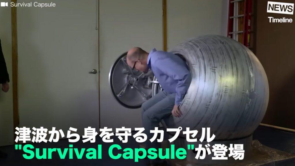 津波から身を守る「サバイバル・カプセル」が登場!!