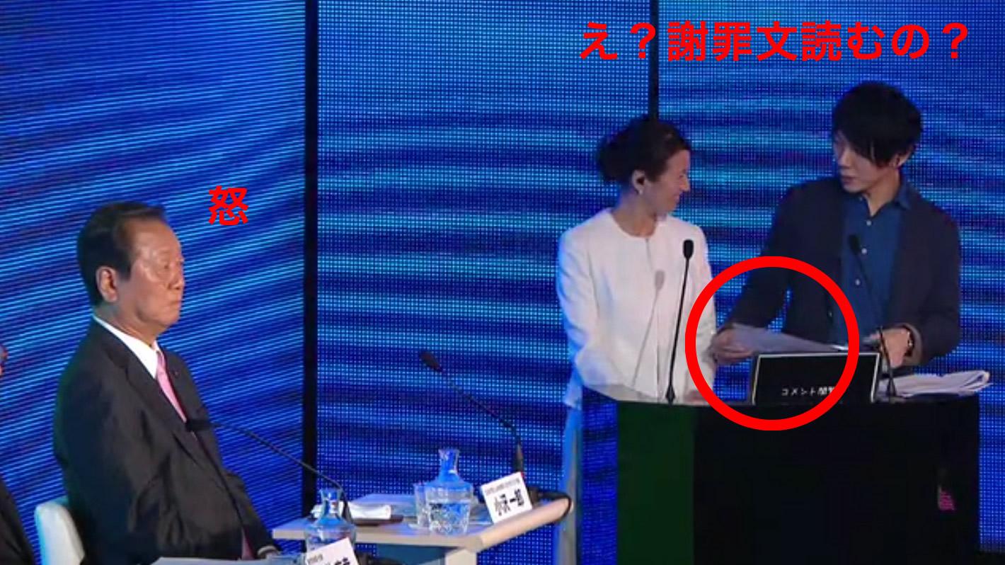 【放送事故】ニコニコ党首討論で、司会者のひどすぎる態度に小沢代表が激怒!その場で番組が謝罪!!