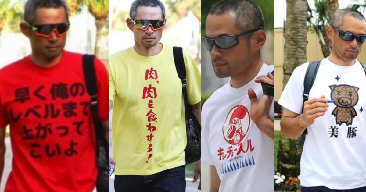 クールなイメージのイチロー選手。しかし、普段着のTシャツが面白すぎると話題に!!