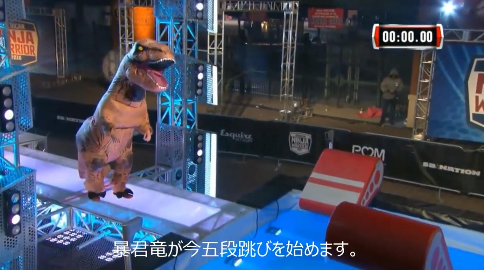 アメリカ版「サスケ」にティラノサウルスが登場!予想外のナイスプレーに会場大熱狂!!