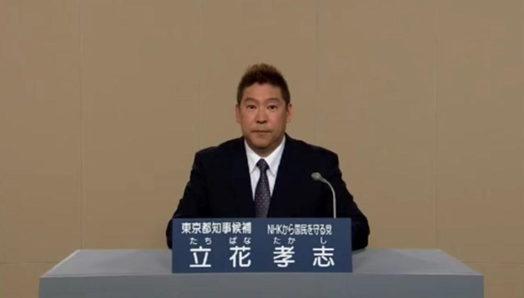 ある意味放送事故!?20年勤めた元NHK職員がNHKの政見放送で「NHK批判」だけで持ち時間を使う!!