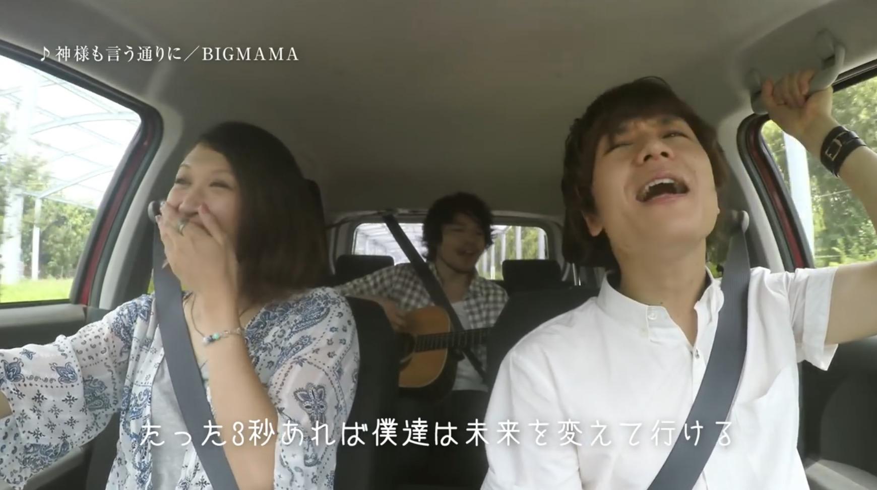ヒッチハイクしていたのはなんと人気バンド「BIGMAMA」のメンバー!車内で持ち曲を生演奏し、ファン大歓喜!!