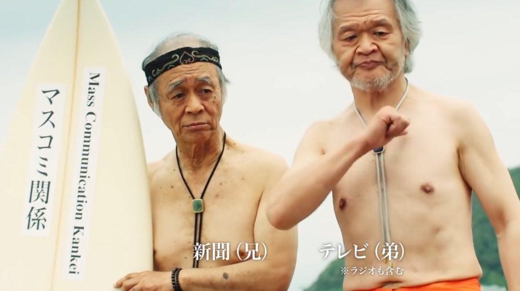 静岡新聞のCMが自虐的すぎて公式とは思えないw 海辺でナンパするおじいさん2人に爆笑wwwwwww