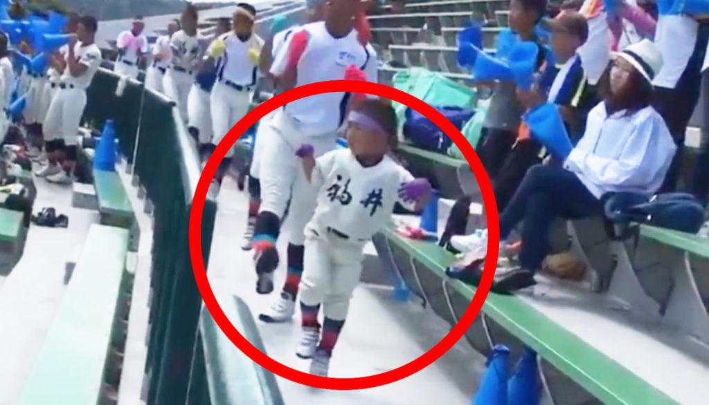 工大福井の「小さな応援団員」がキレッキレで可愛いと話題に!!