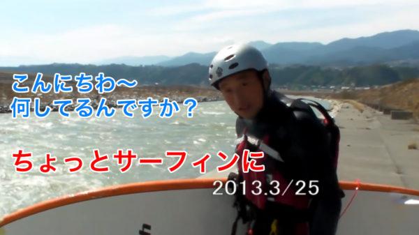 3月の長野県にサーフィンに来たという男性。その後の展開を見て納得wwwwwwwww