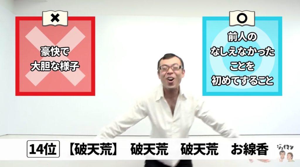 間違って使われている日本語に目からウロコ!「爆笑」「破天荒」の本当の意味とは?