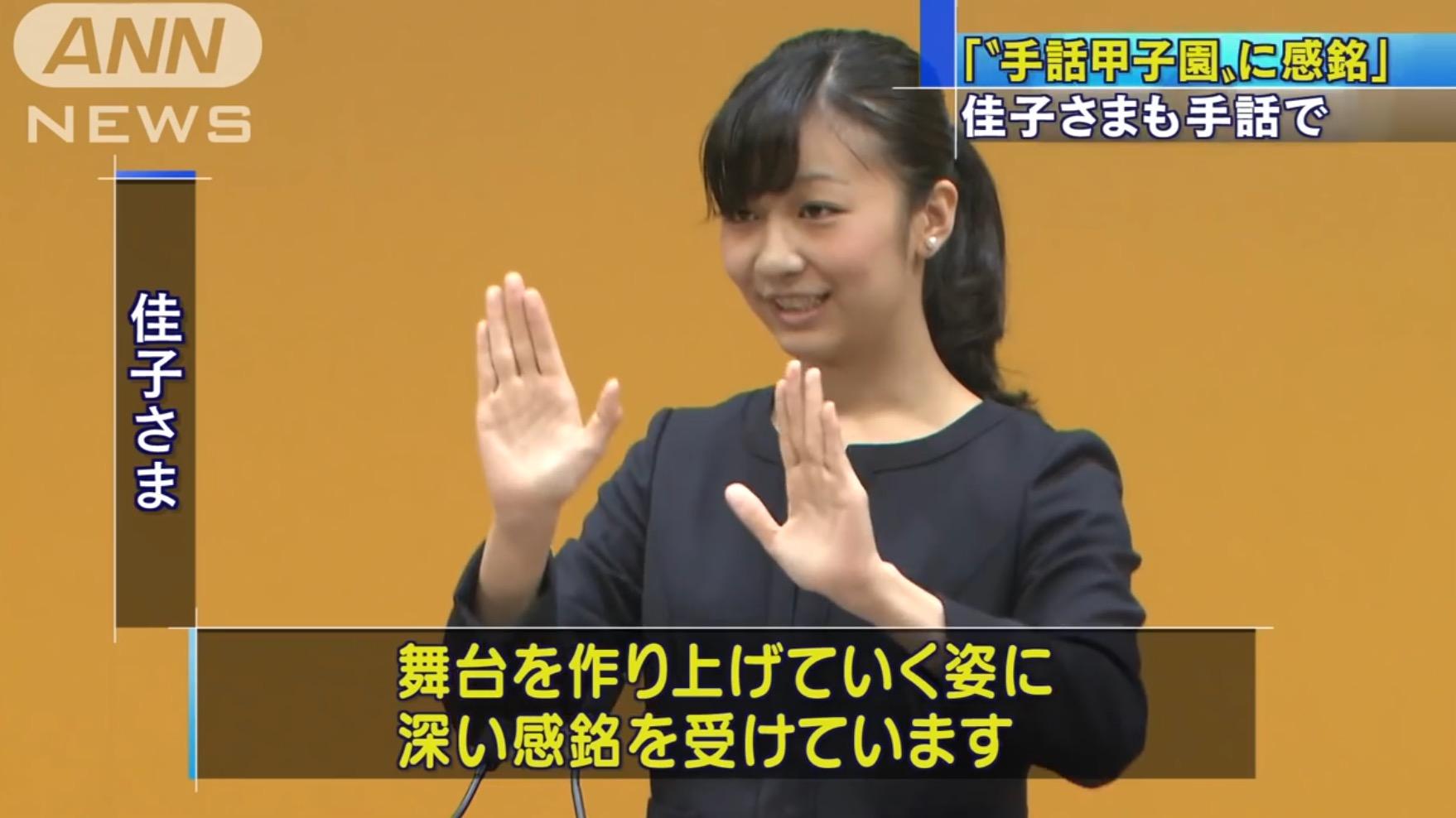佳子さまが「手話甲子園」に出席し、手話で応援のメッセージ!!