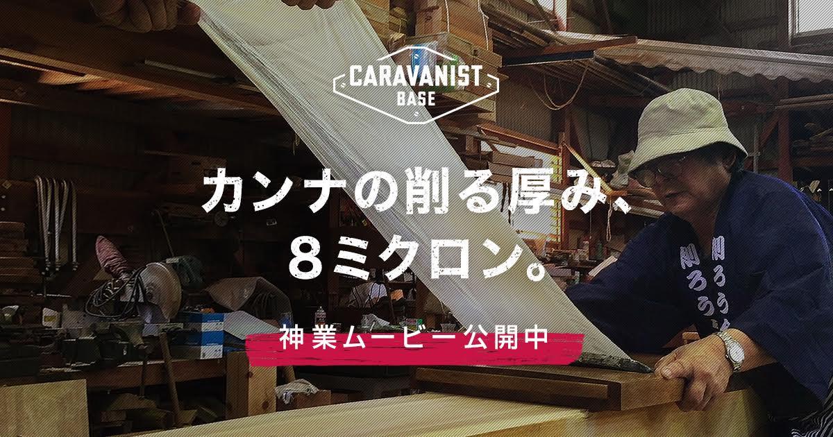 これが日本の「職人技」!私たちの生活を支える「職人技」を集めた映像に感動!!