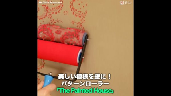 壁や布や家具に美しい模様をプリント!パターンローラー「The Painted House」